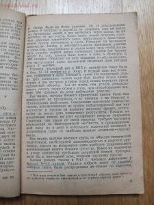 Библиотека танкиста. А. Е. Громыченко Очерк развития танков 1934 год - DSCF9231.JPG