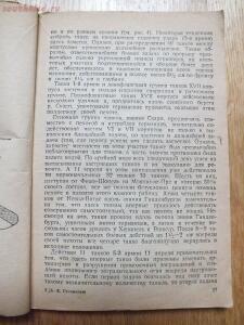 Библиотека танкиста. А. Е. Громыченко Очерк развития танков 1934 год - DSCF9233.JPG