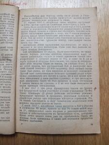 Библиотека танкиста. А. Е. Громыченко Очерк развития танков 1934 год - DSCF9235.JPG
