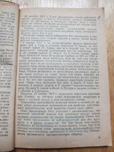 Библиотека танкиста. А. Е. Громыченко Очерк развития танков 1934 год - DSCF9237.JPG