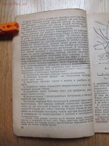 Библиотека танкиста. А. Е. Громыченко Очерк развития танков 1934 год - DSCF9238.JPG