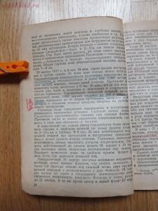 Библиотека танкиста. А. Е. Громыченко Очерк развития танков 1934 год - DSCF9240.JPG