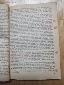 Библиотека танкиста. А. Е. Громыченко Очерк развития танков 1934 год - DSCF9241.JPG