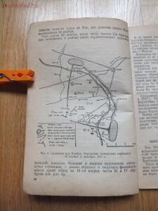 Библиотека танкиста. А. Е. Громыченко Очерк развития танков 1934 год - DSCF9242.JPG