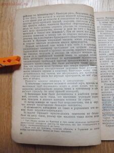 Библиотека танкиста. А. Е. Громыченко Очерк развития танков 1934 год - DSCF9244.JPG