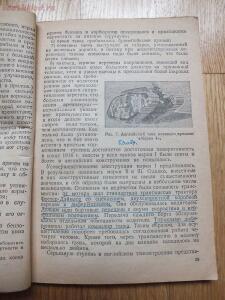 Библиотека танкиста. А. Е. Громыченко Очерк развития танков 1934 год - DSCF9245.JPG