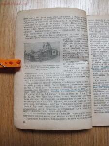 Библиотека танкиста. А. Е. Громыченко Очерк развития танков 1934 год - DSCF9246.JPG