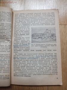 Библиотека танкиста. А. Е. Громыченко Очерк развития танков 1934 год - DSCF9247.JPG