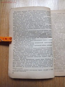 Библиотека танкиста. А. Е. Громыченко Очерк развития танков 1934 год - DSCF9248.JPG