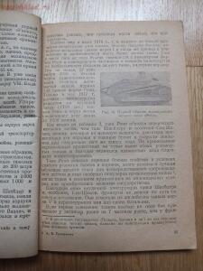Библиотека танкиста. А. Е. Громыченко Очерк развития танков 1934 год - DSCF9249.JPG