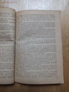 Библиотека танкиста. А. Е. Громыченко Очерк развития танков 1934 год - DSCF9257.JPG