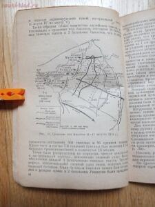 Библиотека танкиста. А. Е. Громыченко Очерк развития танков 1934 год - DSCF9258.JPG
