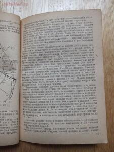 Библиотека танкиста. А. Е. Громыченко Очерк развития танков 1934 год - DSCF9259.JPG