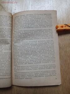 Библиотека танкиста. А. Е. Громыченко Очерк развития танков 1934 год - DSCF9261.JPG