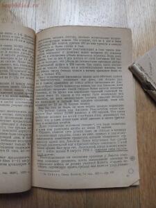 Библиотека танкиста. А. Е. Громыченко Очерк развития танков 1934 год - DSCF9263.JPG