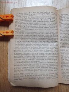 Библиотека танкиста. А. Е. Громыченко Очерк развития танков 1934 год - DSCF9264.JPG