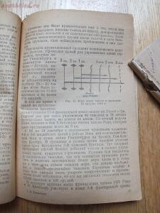 Библиотека танкиста. А. Е. Громыченко Очерк развития танков 1934 год - DSCF9265.JPG