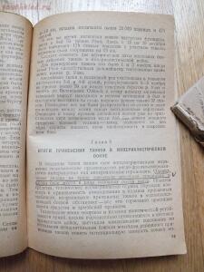 Библиотека танкиста. А. Е. Громыченко Очерк развития танков 1934 год - DSCF9269.JPG