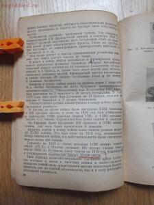 Библиотека танкиста. А. Е. Громыченко Очерк развития танков 1934 год - DSCF9270.JPG