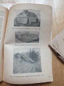 Библиотека танкиста. А. Е. Громыченко Очерк развития танков 1934 год - DSCF9275.JPG