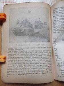 Библиотека танкиста. А. Е. Громыченко Очерк развития танков 1934 год - DSCF9280.JPG