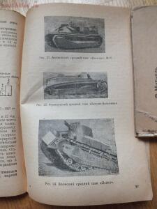 Библиотека танкиста. А. Е. Громыченко Очерк развития танков 1934 год - DSCF9283.JPG