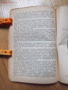Библиотека танкиста. А. Е. Громыченко Очерк развития танков 1934 год - DSCF9284.JPG
