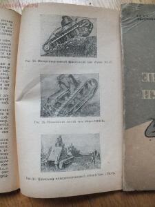 Библиотека танкиста. А. Е. Громыченко Очерк развития танков 1934 год - DSCF9285.JPG