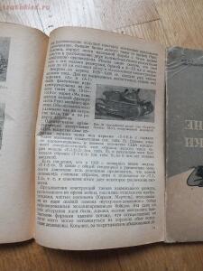 Библиотека танкиста. А. Е. Громыченко Очерк развития танков 1934 год - DSCF9287.JPG