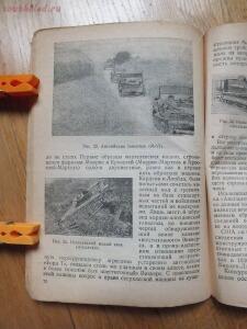 Библиотека танкиста. А. Е. Громыченко Очерк развития танков 1934 год - DSCF9288.JPG