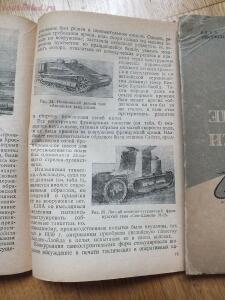Библиотека танкиста. А. Е. Громыченко Очерк развития танков 1934 год - DSCF9289.JPG