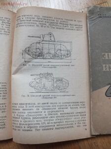 Библиотека танкиста. А. Е. Громыченко Очерк развития танков 1934 год - DSCF9291.JPG