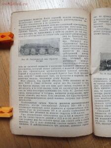 Библиотека танкиста. А. Е. Громыченко Очерк развития танков 1934 год - DSCF9292.JPG