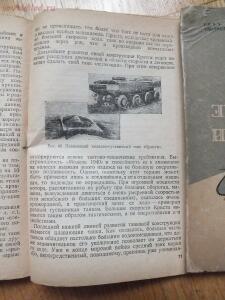 Библиотека танкиста. А. Е. Громыченко Очерк развития танков 1934 год - DSCF9293.JPG