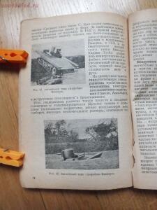 Библиотека танкиста. А. Е. Громыченко Очерк развития танков 1934 год - DSCF9294.JPG