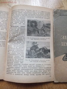 Библиотека танкиста. А. Е. Громыченко Очерк развития танков 1934 год - DSCF9295.JPG
