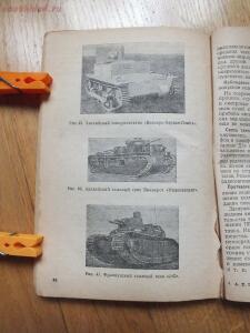 Библиотека танкиста. А. Е. Громыченко Очерк развития танков 1934 год - DSCF9296.JPG