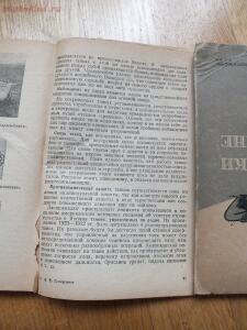 Библиотека танкиста. А. Е. Громыченко Очерк развития танков 1934 год - DSCF9297.JPG