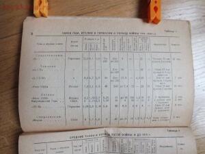Библиотека танкиста. А. Е. Громыченко Очерк развития танков 1934 год - DSCF9300.JPG