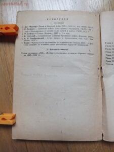 Библиотека танкиста. А. Е. Громыченко Очерк развития танков 1934 год - DSCF9306.JPG