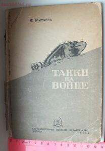 Библиотека танкиста. Ф. Митчель Танки на войне . 1935 год - DSCF9217.JPG