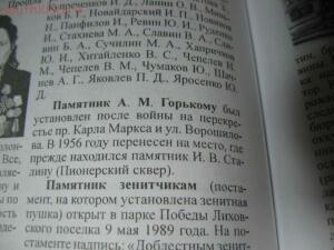 АРХИТЕКТУРА КАМЕНСКА - СВИДЕТЕЛЬ ПРОШЛОГО - IMG_1066.JPG