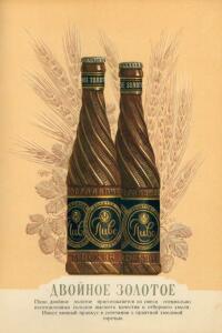 Бутылка пивная Двойное золотое  - 4666013.jpg