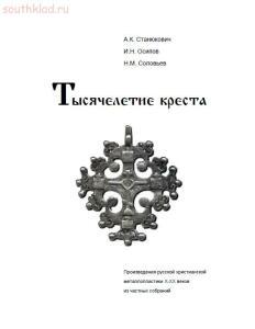 Древности Русские. Кресты и образки. - Каталог старинных крестиков.jpg