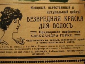 Газетные и журнальные листы с рекламой - 9488641.jpg
