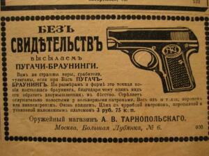 Газетные и журнальные листы с рекламой - 3534139.jpg