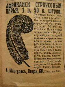 Газетные и журнальные листы с рекламой - 9029082.jpg