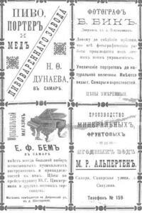 Газетные и журнальные листы с рекламой - 0524677.jpg