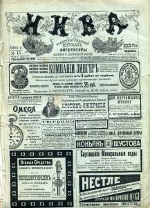 Газетные и журнальные листы с рекламой - 0269966.jpg