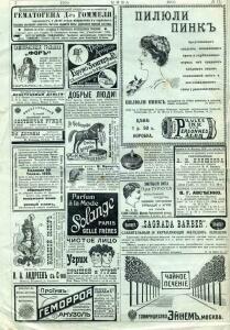 Газетные и журнальные листы с рекламой - 9218709.jpg
